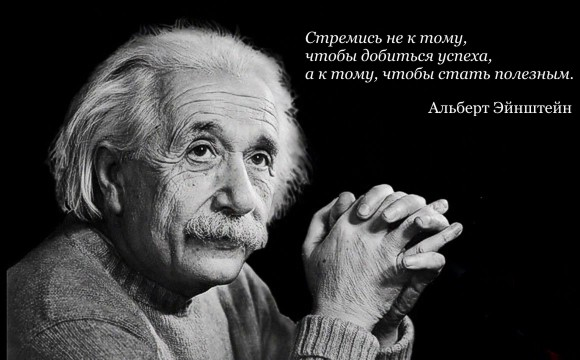 Альберт Эйнштейн: Жизненные советы и наблюдения