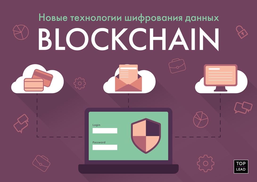 Как Blockchain заменит банки и торговых посредников