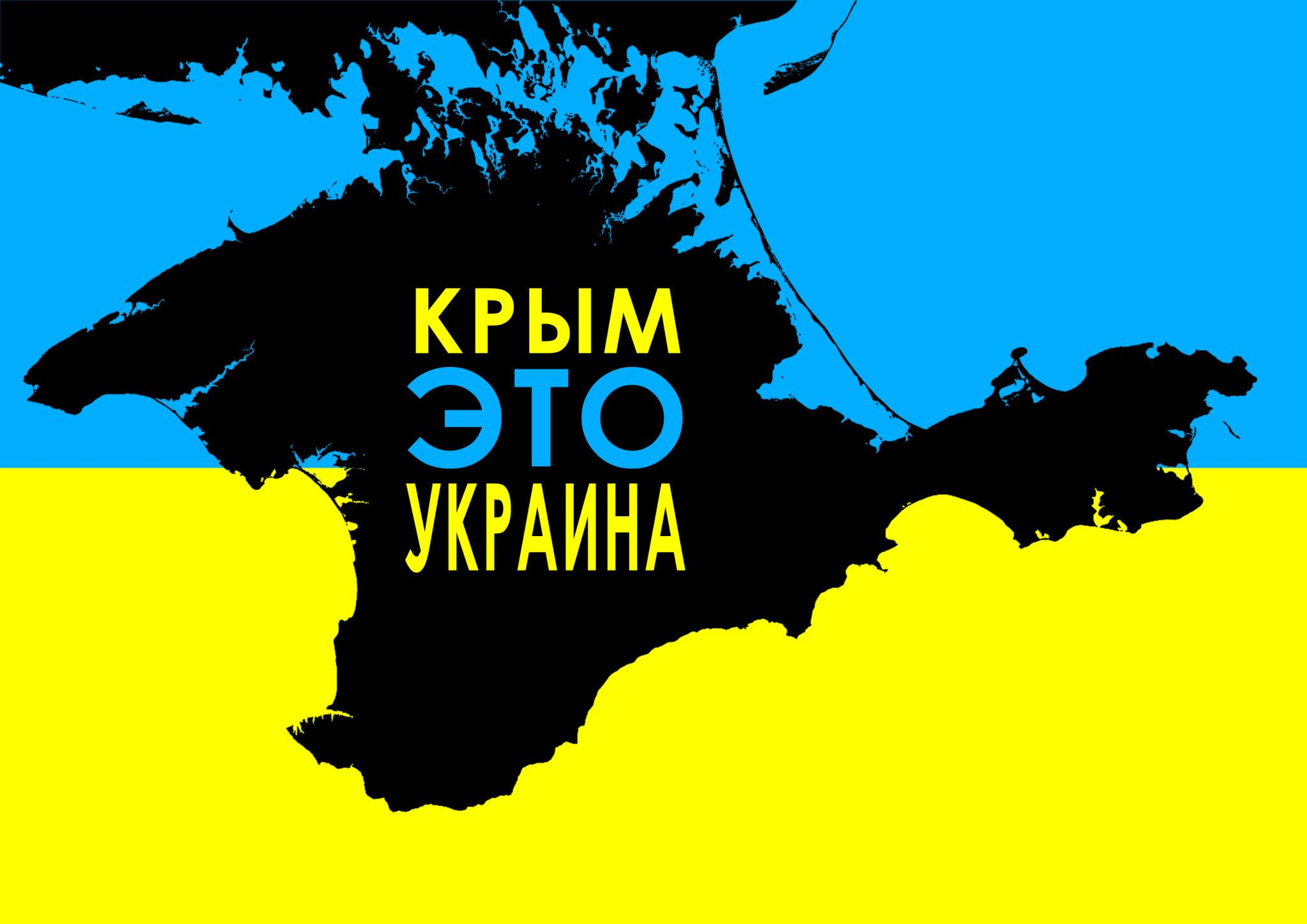 Оккупированный Россией Крым стал свободной экономической зоной Украины