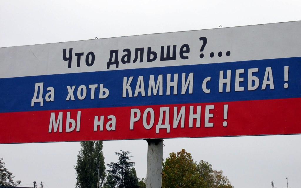 Крым в России: беспристрастный анализ двух лет