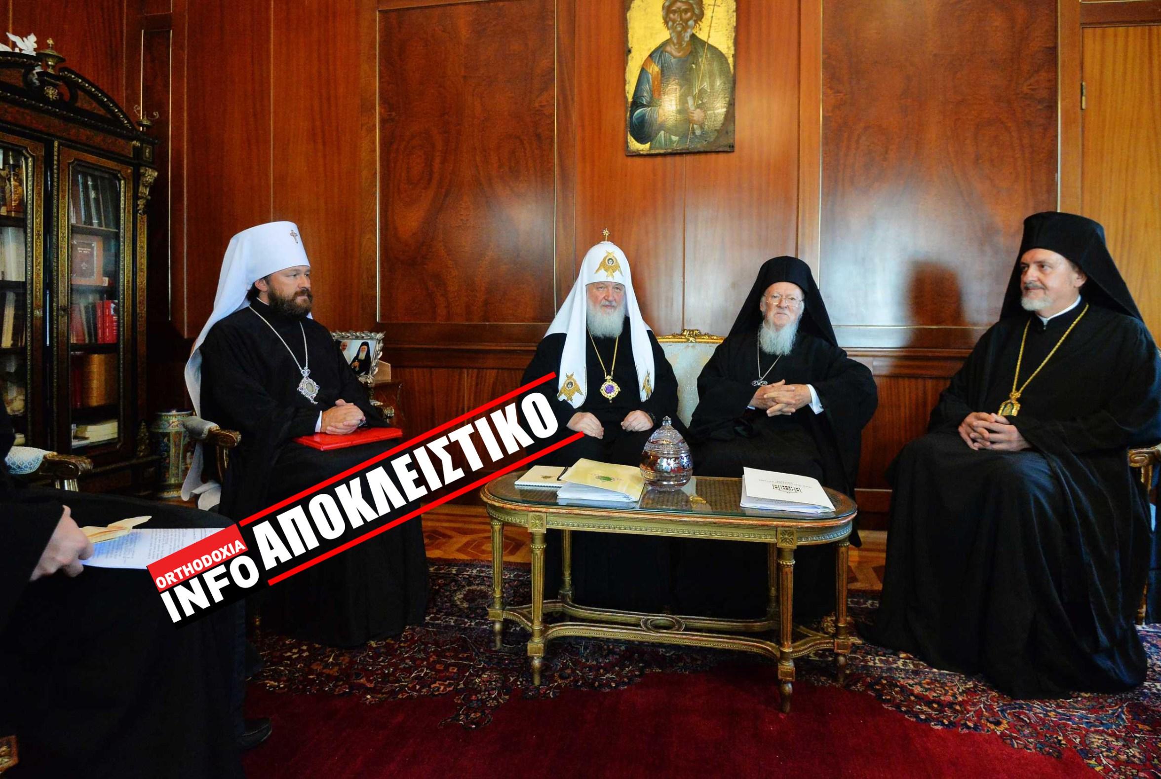 Диалоги Патриархов Константинопольского и Московского при встрече на Фанаре