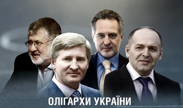 Олигархия была важным этапом становления Украины как государства