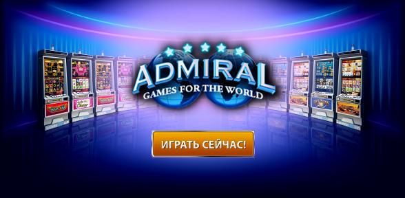 Казино Admiral 777 — помощь кошельку