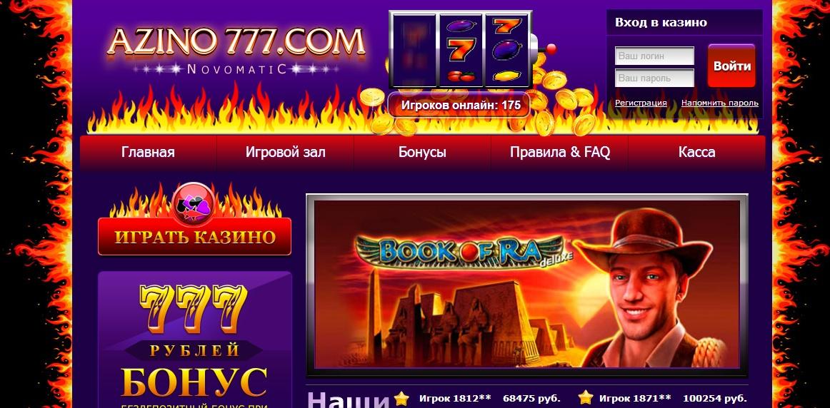играть в казино азино 777 ком