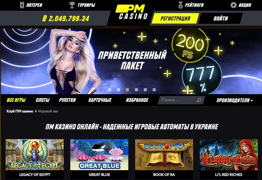 Казино онлайн игровые автоматы украина казино вулкан лучшее