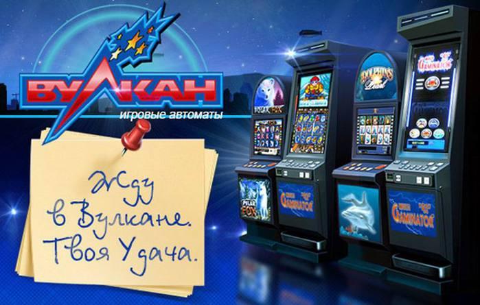 Закон про ігрові автомати