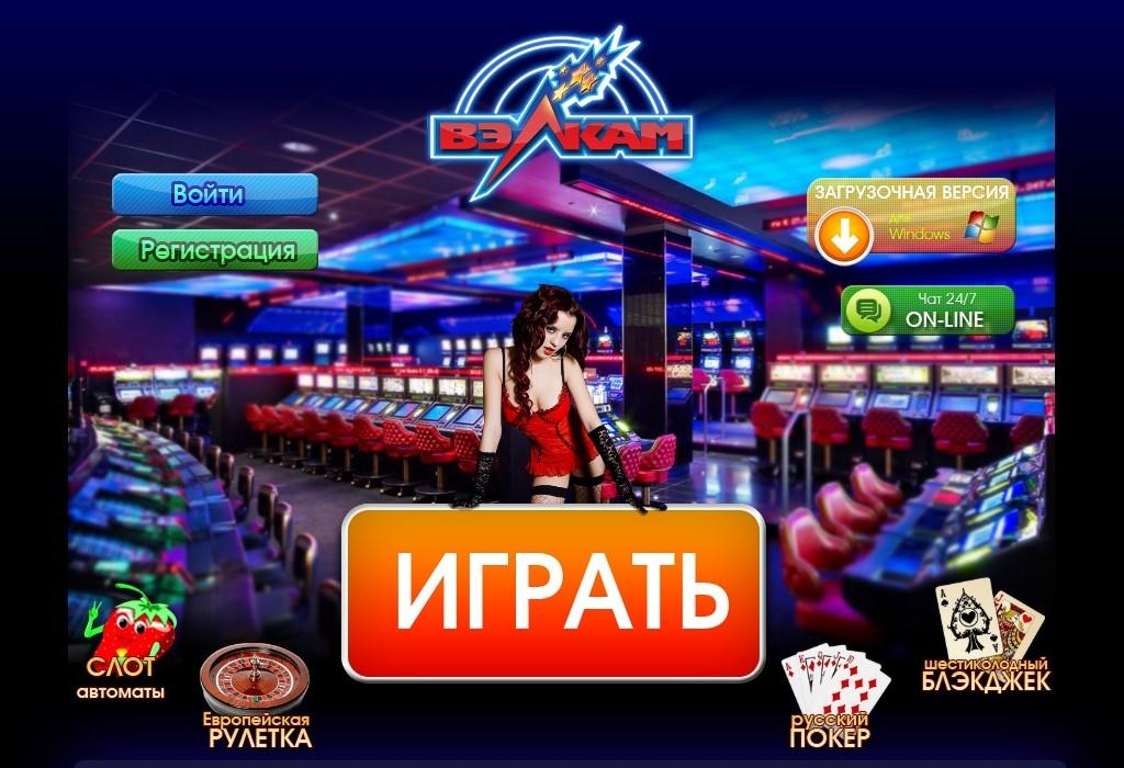 Настоящий сайт вулкан казино игровые автоматы хантер