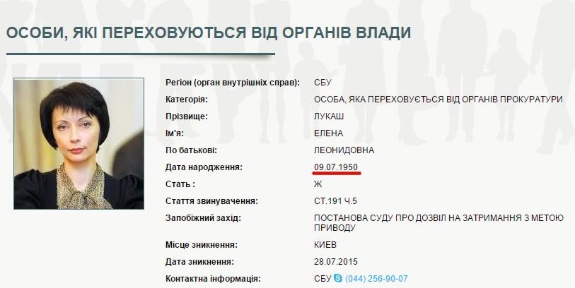 Ляп дня: СБУ приписала Лукаш 26 лишних лет