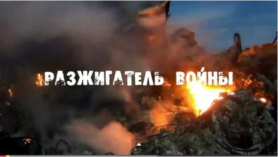 Путин — разжигатель войны