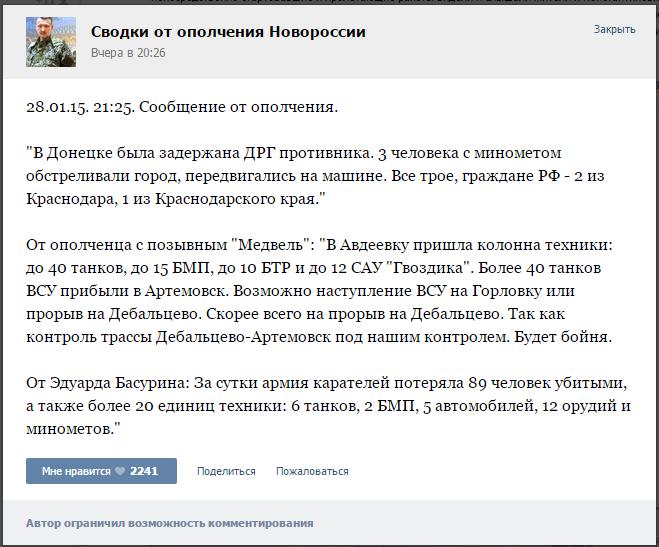 Боевики «ДНР» сообщили о задержании диверсантов из России