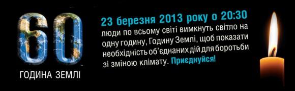 В Час Земли Украина погрузится во тьму