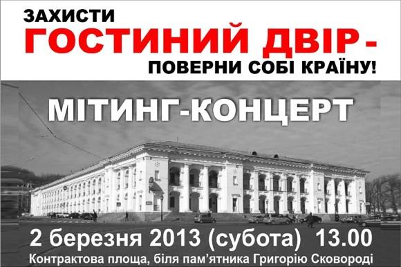 В Киеве пройдет митинг-концерт в защиту Гостиного двора
