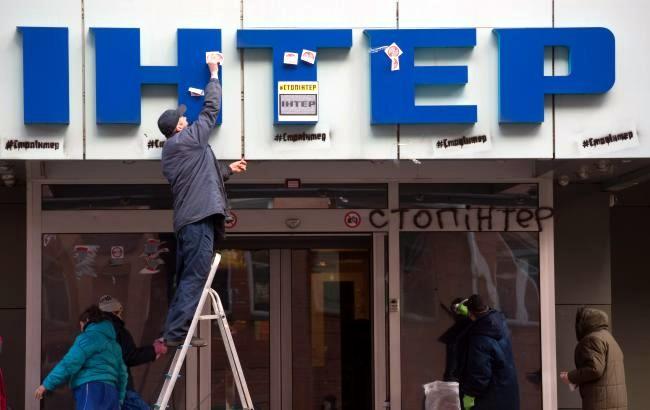 Протестующие не пустили сотрудников «Интера» на рабочие места