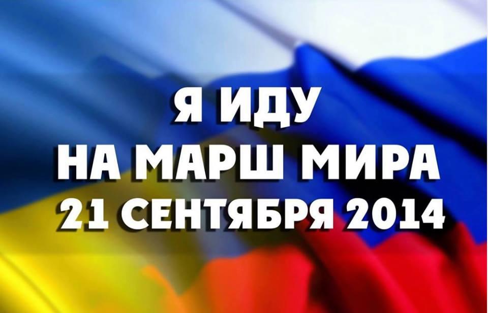 В Москве разрешили провести «Марш мира» в поддержку Украины