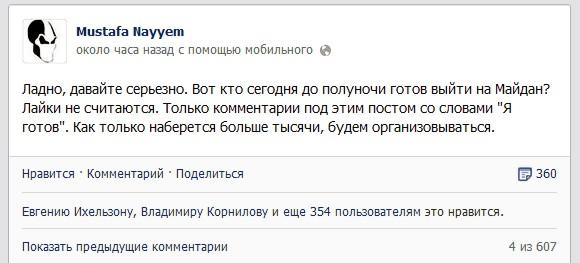 Мустафа Найем зовет народ на Майдан