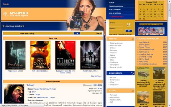 Ъ: Онлайн-кинотеатр <nobr>my-hit.ru</nobr> более недоступен