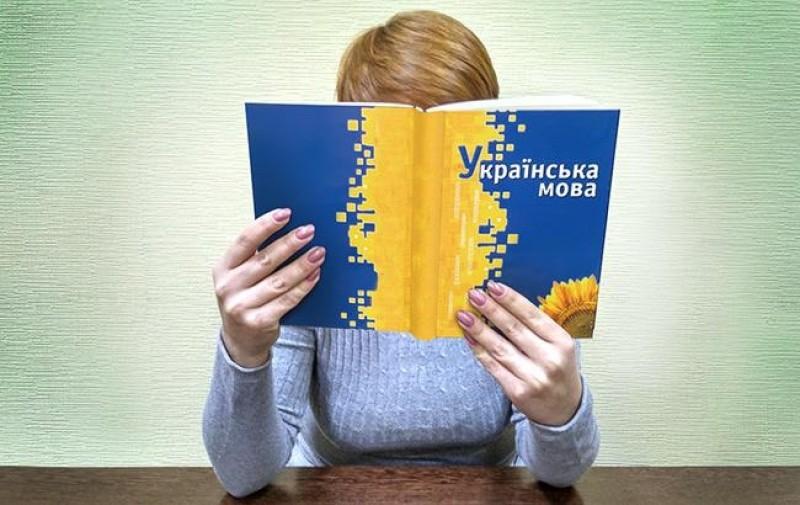 Новая редакция украинского правописания вступает в силу