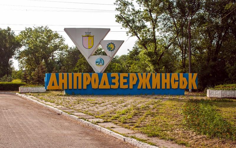 Днепродзержинск переименовали