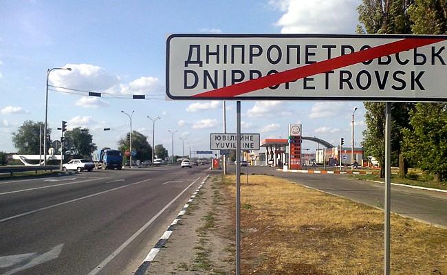 Днепропетровск изменил название