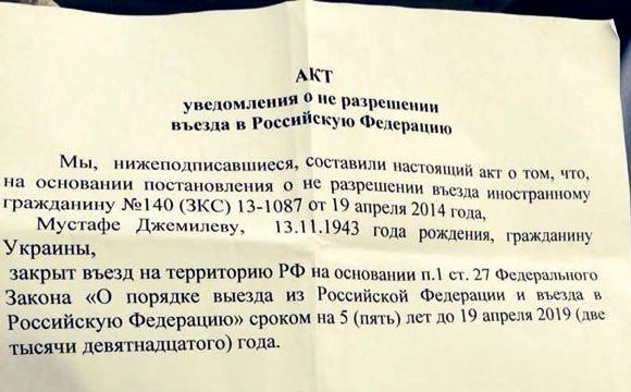 Мустафе Джемилеву запретили въезжать в Крым до 2019 года