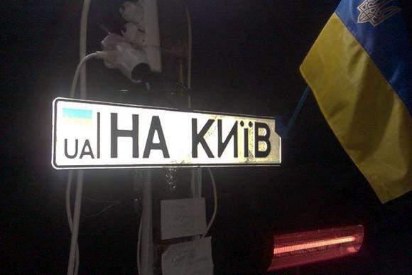 ГАИ блокирует выезд львовян на Евромайдан в Киев