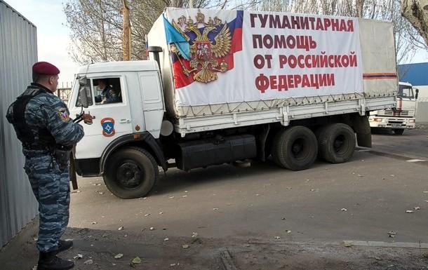 Россия готовит к отправке на Донбасс седьмой «гумконвой»