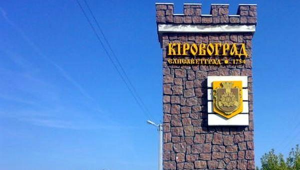 Рада переименовала Кировоград