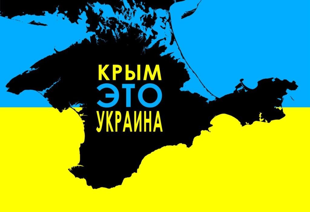 Украина выразила протест России из-за приезда делегации Госдумы в оккупированный Крым