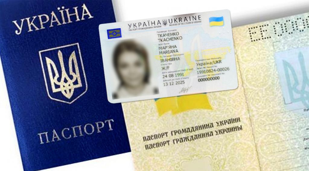 ВСУ разрешил выдавать гражданам Украины паспорта старого образца вместо ID-карты