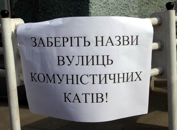 Киевсовет переименовал 12 улиц, проспект, переулок и площадь