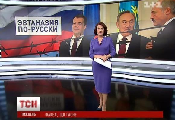 «Наш ответ Чемберлену»: ТСН создала пародию на российскую страшилку об Украине