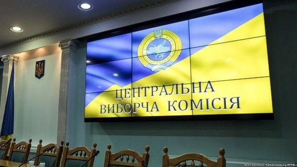 Верховная Рада сформировала новый состав ЦИК