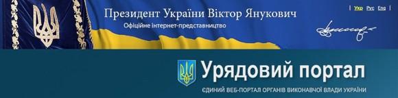 Янукович назвал состав Кабинета министров Украины