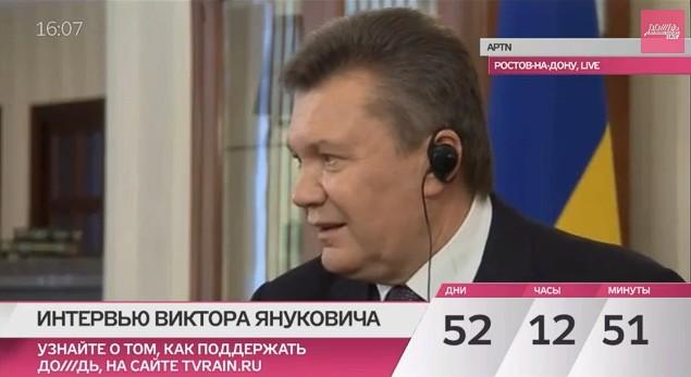 Янукович дал интервью телеканалу «Дождь»