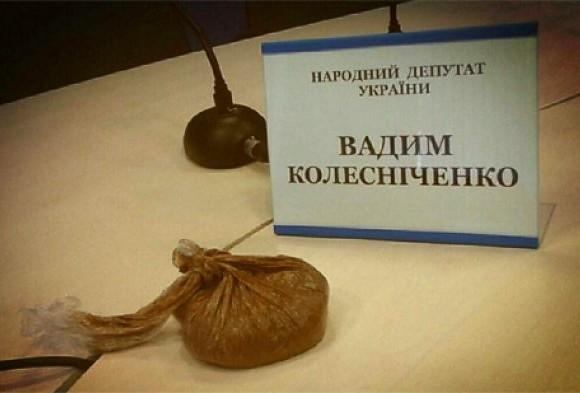 Колесниченко забросали фекалиями