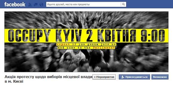 Соцсети собирают участников митингов в Киеве