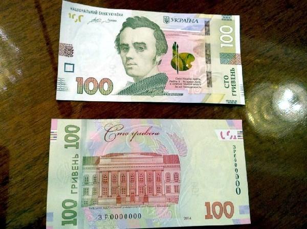 НБУ презентовал обновленную банкноту номиналом 100 гривен