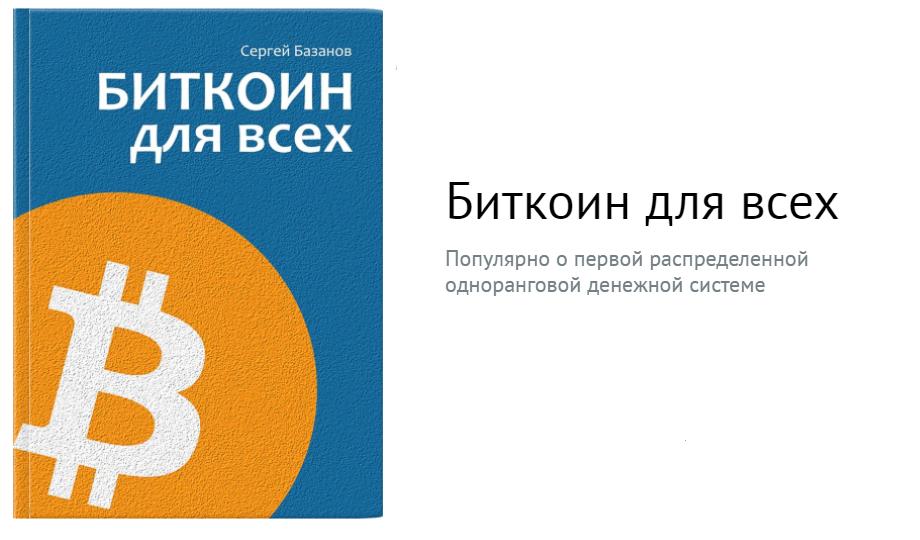 К 10-летию Биткоина вышла книга о нем