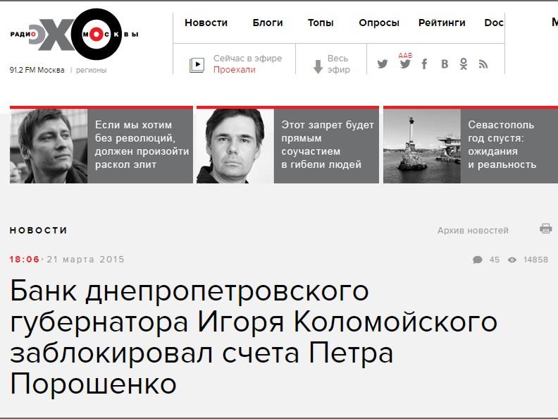 В «Приватбанке» опровергли информацию о блокировании счетов Порошенко