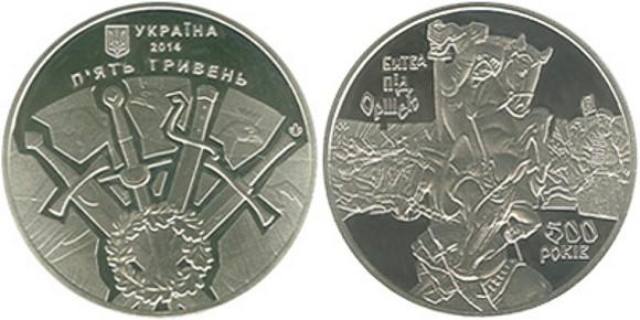 Нацбанк Украины выпустил монету в честь поражения русского войска