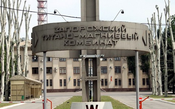 Суд отменил возврат Запорожского титано-магниевого комбината государству