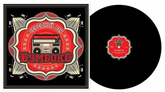 Группа «Бумбокс» выпустила первый альбом на виниле