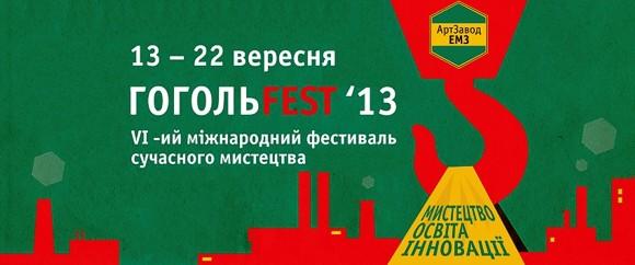 В Киеве стартует ГогольFest-2013