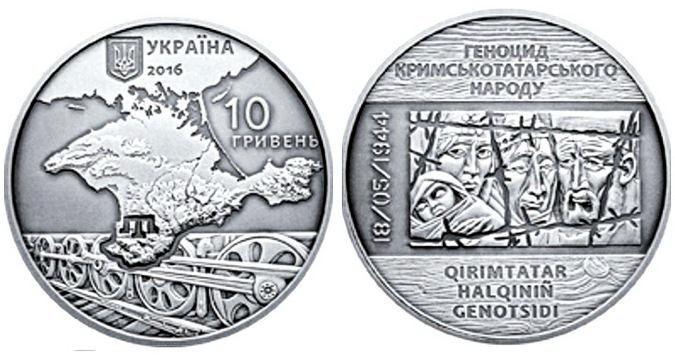 НБУ введет вобращение монету впамять одепортации крымских татар