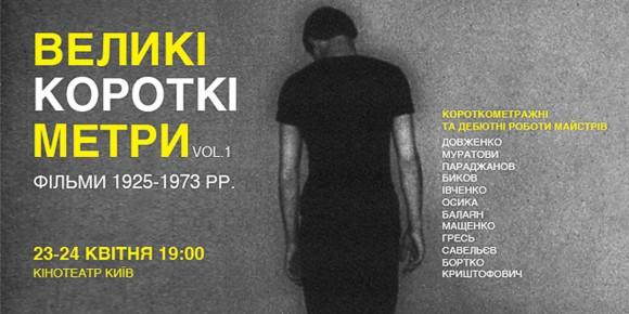 «Великие короткие метры» в Киеве: состоится показ дебютных и короткометражных работ классиков украинского кино
