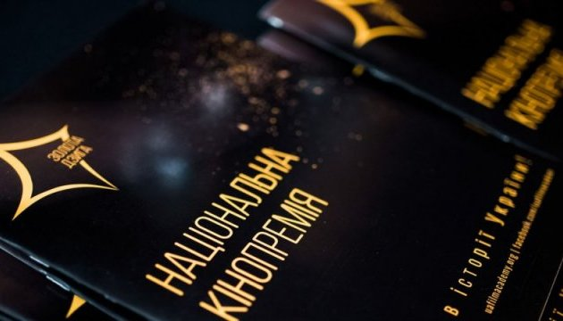 Украинская киноакадемия объявила номинантов премии «Золота Дзига»