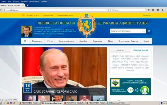 Хакеры разместили на сайте Львовской ОГА Путина и Лаврова
