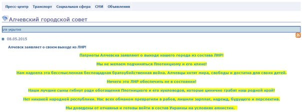 На сайте горсовета Алчевска появилось заявление о выходе из «ЛНР»