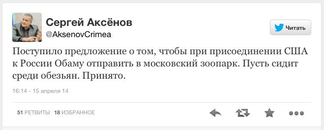 Скандал: Губернатор Крыма предлагает поместить Обаму в зоопарк
