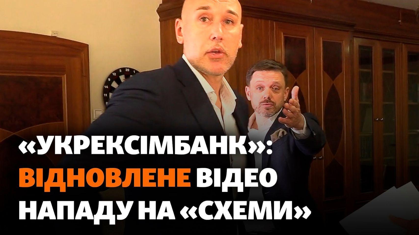 Нападение в «Укрэксимбанке»: Журналисты восстановили и обнародовали видео